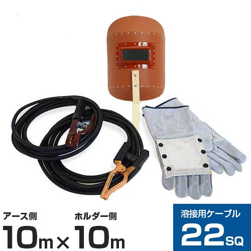 スズキッド22(SQ) 溶接オールキット Bセット 《ホルダー付コード10m+アースクリップ付コード10m+手持ち遮光面P-8+溶接用皮手袋》