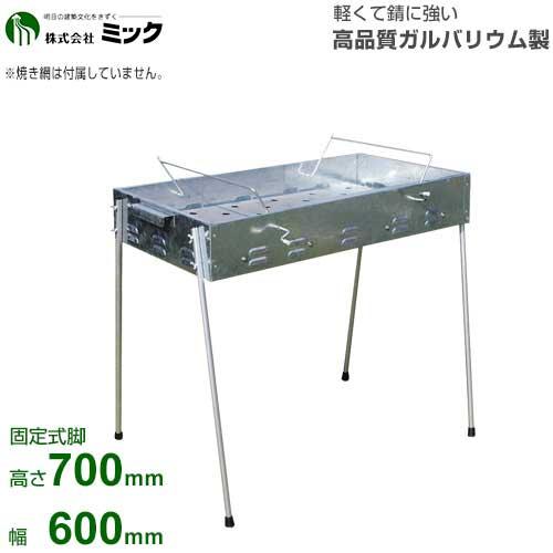 ミック 高品質1mmガルバリウム製 バーベキューコンロ/固定脚 GF-800H (5~15人用/幅800×高さ700mm)