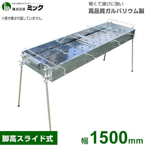 ミック 高品質1mmガルバリウム製 バーベキューコンロ/スライド脚 GA-1500 (5~15人用/幅1500x高さ400~700mm) [BBQコンロ]