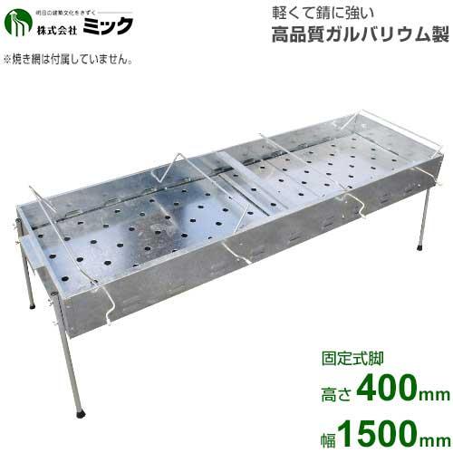 品質のいい ミック 高品質1mmガルバリウム製 GF-1500L バーベキューコンロ/固定脚 GF-1500L (5~15人用/幅1500×高さ400mm), パウスカートショップ:6133b42a --- todoastros.com