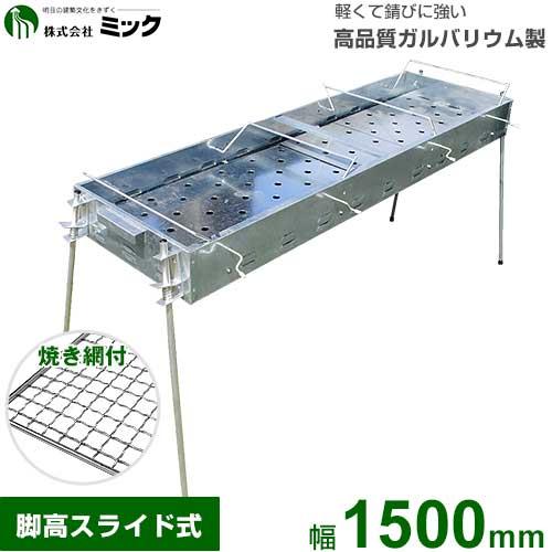 ミック 高品質ガルバリウム製 バーベキューコンロ GA-1500 《450×800焼き網2枚セット》 (1mm厚/5~15人用/ 幅1500x高さ400~700mm/各脚スライド式)