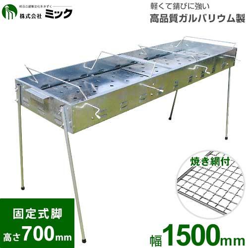 ミック 高品質ガルバリウム製 バーベキューコンロ GF-1500H 《450×800焼き網2枚セット》 (1mm厚/5~15人用/幅1500x高さ700mm/固定式脚)
