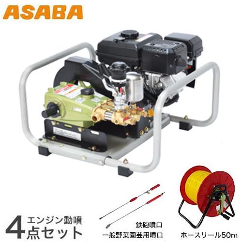 麻場 セット動噴 NS-283GB 50mホースリール+2種ノズル付セット (吸水量25L/分) [アサバ 動噴 噴霧器 噴霧機]