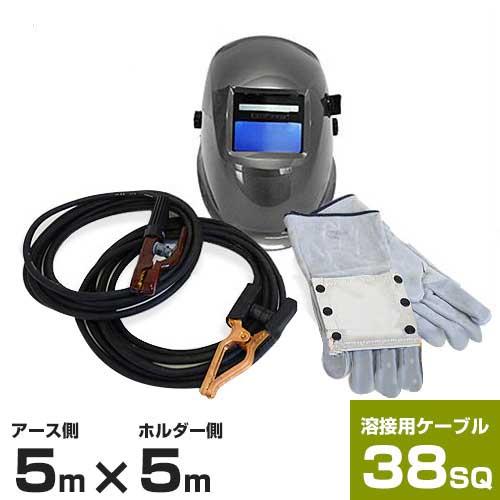 スズキッド 溶接オールキット 38SQケーブル/Cセット 《ホルダー付コード5m+アースクリップ付コード5m+液晶式自動遮光面EB-200A2+溶接用皮手袋》