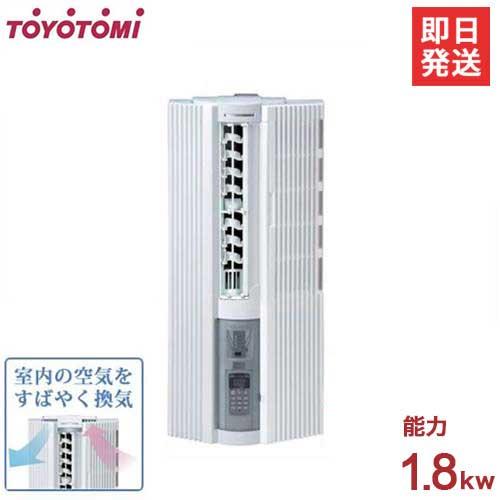 供TOYOTOMI窗使用的個人空調TIW-A180ESI(W)(能力1.8kW/5-8張榻榻米用)[r10][s50]