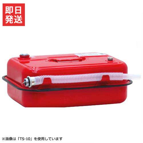 在庫品 ガソリン缶 美品 r10 s2-100 田巻 収容量10L 消防法適合品 TS-10 ガソリン携行缶 日本製 毎日続々入荷