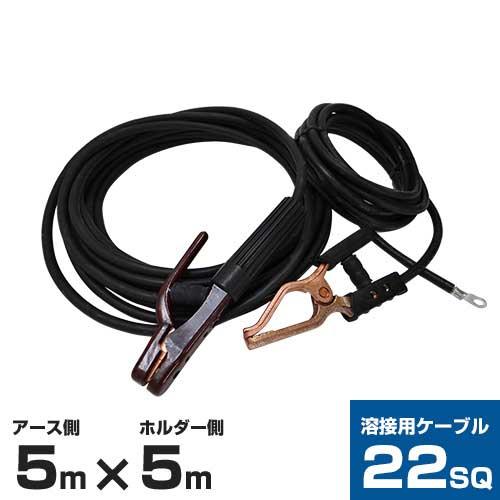 スズキッド 溶接用ケーブル5mセット (ホルダー付コード5m + アースクリップ付コード5m付き)