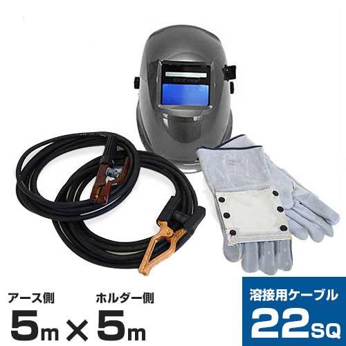 スズキッド 溶接オールキット 22SQケーブル/Cセット 《ホルダー付コード5m+アースクリップ付コード5m+液晶式自動遮光面EB-200A2+溶接用皮手袋》