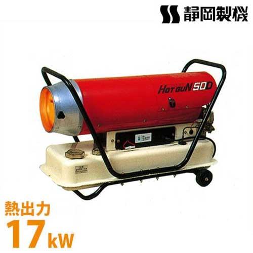 静岡製機 業務用 熱風式ヒーター ホットガン HG50D (50/60Hz兼用) [HG-50D 油だき可搬形ヒーター 可搬式温風機 スポットヒーター]