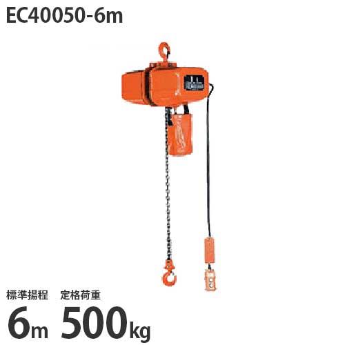 ニッチ 懸垂式 電気チェーンブロック EC40050-6m (標準揚程6m/三相200V/定格荷重500kg/2点押ボタン式)