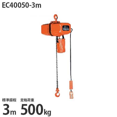 ニッチ 懸垂式 電気チェーンブロック EC40050-3m (標準揚程3m/三相200V/定格荷重500kg/2点押ボタン式)
