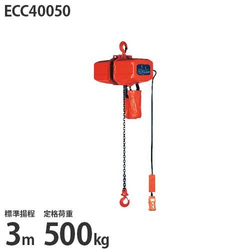 ニッチ 懸垂式 電気チェーンブロック 本体のみ ECC40050 (標準揚程3m/単相100V/定格荷重500kg)