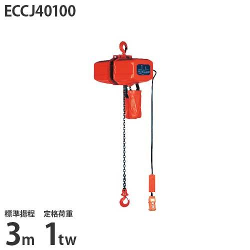 ニッチ 懸垂式 電気チェーンブロック 本体のみ ECCJ40100 (標準揚程3m/単相100V/定格荷重1tw2本吊)