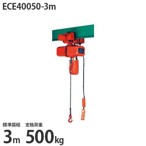 ニッチ 電動横行式 電気チェーンブロック(電動クレーン用) 4点押ボタン式 三相200V ECE40050-3m (500kg/標準揚程3m/操作電圧24V)