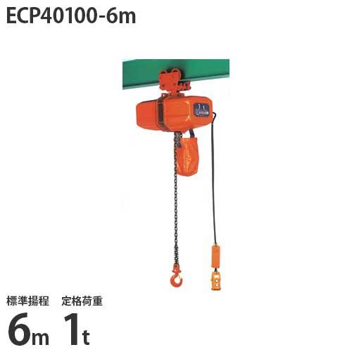 ニッチ 手押横行式 電気チェーンブロック ECP40100-6m (標準揚程6m/三相200V/定格荷重1t)