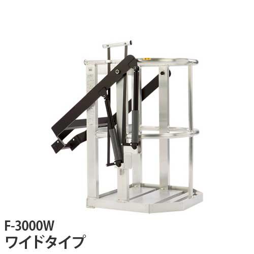 本宏製作所 アルミ製クレーン用ゴンドラ F-3000W (ワイドタイプ)