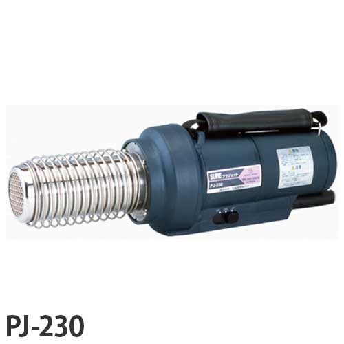 シュアー(SURE) 熱風機 PJ-230 (ハイパワー200V仕様)