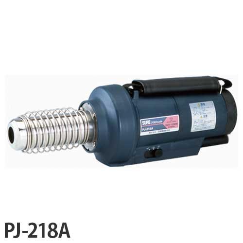 シュアー(SURE) 熱風機 PJ-218A (電子温度コントロール)