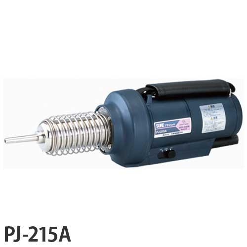シュアー(SURE) 熱風機 PJ-215A (溶接タイプ)