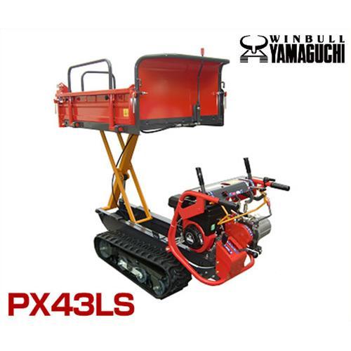 [最大1000円OFFクーポン] ヤマグチ クローラー運搬車 PX43LS (積載400kg・リフト能力250kg/復動油圧リフトorダンプ) [エンジン式 動力運搬車]