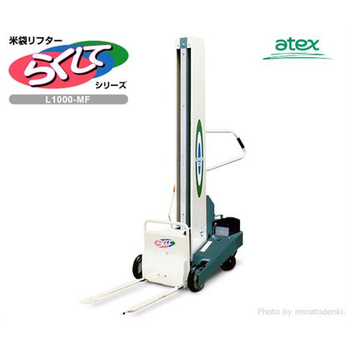 [最大1000円OFFクーポン] アテックス 米袋リフター L1000-MFBA (移動型/揚量100kg/揚程1.3m) [コメ袋]