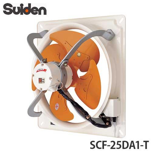 [最大1000円OFFクーポン] スイデン 有圧換気扇 SCF-25DA1-T (単相100V/3速式/ハネ径25cm)