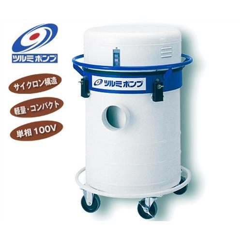 ツルミ 可搬式集塵機 Dust Collector JS3-10型 《フレキシブルダクト付き》