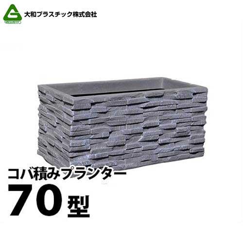 ヤマト コバ積みプランター70型 (ファイバーグラス製 7号鉢×3個対応)
