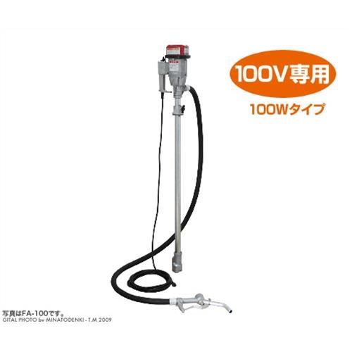 工進 電動ドラムポンプ FA-100 (AC100V用)