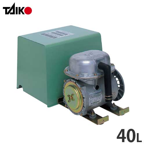 大晃機械 モーター駆動型エアーポンプ DF-40 (交流100V/毎分40L) [TAIKO エアポンプ ブロアー ブロワ ブロワー]