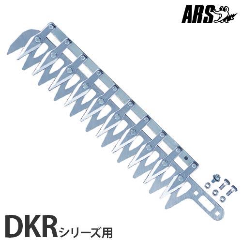 アルス DKRシリーズ用 替刃 DKR-30-1 [ARS 剪定バリカン 高枝用 剪定バサミ 電気バリカン]