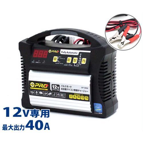 全自動バッテリーチャージャー OP-0005 (12V専用/出力40A) [バッテリーチャージャー]