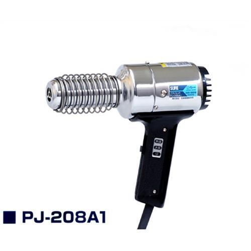 シュアー(SURE) 熱風機 PJ-208A1 標準アタッチメントセット付 (AT-11、AT-21)