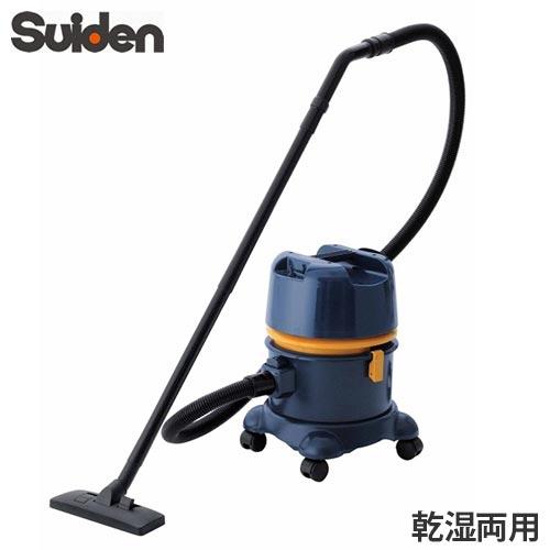 スイデン 乾湿両用型クリーナーSAV-110R (100V/1100W)