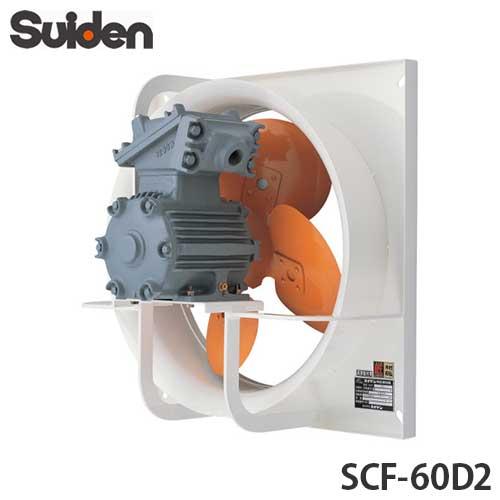 スイデン 有圧換気扇 安全増防爆型 SCF-60D2 (三相200V/1速式/ハネ径60cm)