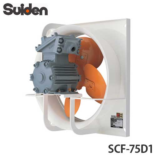 スイデン 有圧換気扇 防爆型 SCF-75D1 (三相200V/1速式/ハネ径73cm)