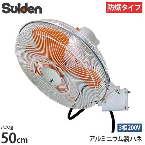 スイデン 工場扇 SF-50D2-3 (壁掛けタイプ/50cmアルミニウム製羽根/防爆タイプ/三相200V)