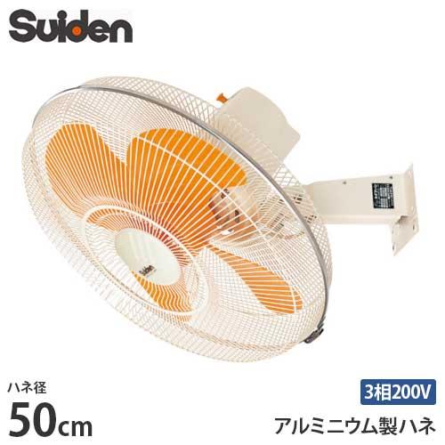 スイデン 工場扇 SF-50FN-2V (壁掛けタイプ/50cmアルミニウム製羽根/三相200V) [扇風機 ウォールタイプ]