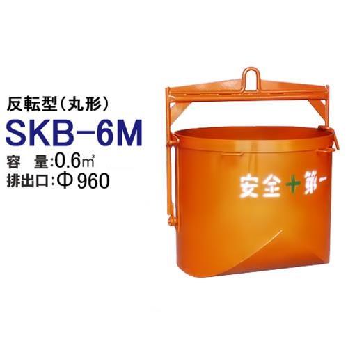 カマハラ 反転型バケット SKB-6M (丸型/バケット容量0.6m3) [バケット]