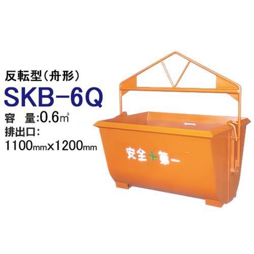 カマハラ 反転型バケット SKB-6Q (舟型/バケット容量0.6m3) [バケット]