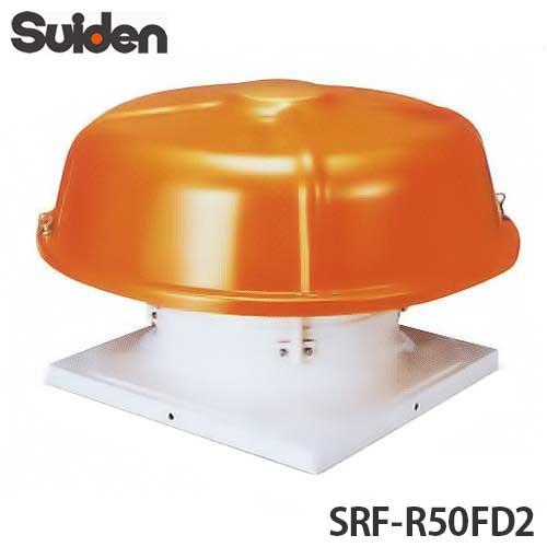 [最大1000円OFFクーポン] スイデン 屋上換気扇 安全増防爆型 SRF-R50FD2 (三相200V/ハネ経500mm)