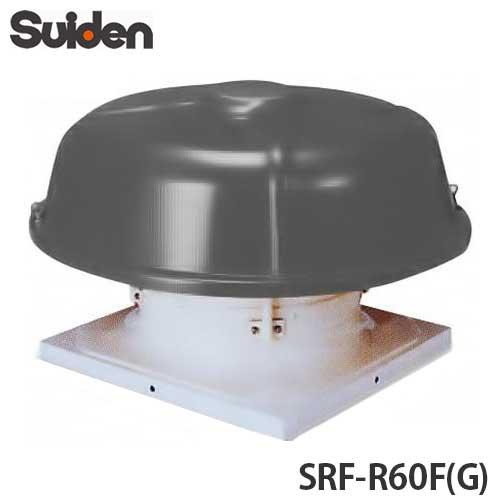 [最大1000円OFFクーポン] スイデン 屋上換気扇 グレードーム標準型 SRF-R60F(G) (三相200V/ハネ径600mm)