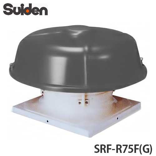 [最大1000円OFFクーポン] スイデン 屋上換気扇 グレードーム標準型 SRF-R75F(G) (三相200V/ハネ径735mm)