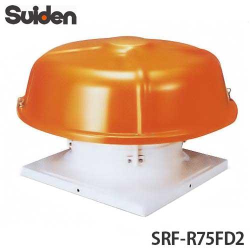 [最大1000円OFFクーポン] スイデン 屋上換気扇 安全増防爆型 SRF-R75FD2 (三相200V/ハネ経750mm)