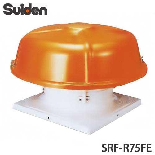 スイデン 屋上換気扇 風圧シャッター型 SRF-R75FE (三相200V/ハネ径735mm)