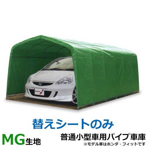 20M-MG用 替えシート 天幕 [南栄工業 ナンエイ]