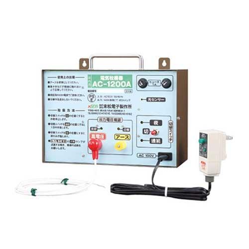 安いそれに目立つ ゲッターシステム本器 末松電子 AC-1200 電気柵 (100V式):ミナト電機工業-ガーデニング・農業