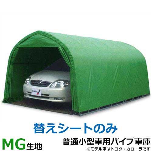 W678M-MG用 替えシート 天幕 [南栄工業 ナンエイ パイプ倉庫]