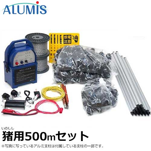 アルミス 電気柵 500m×2段張りセット FGS50-SET [イノシシ用 電柵 電気牧柵]