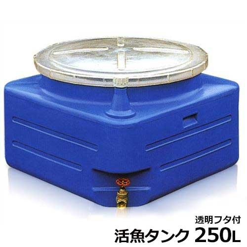 スイコー 活魚タンク (250L/25A排水バルブ付) 【返品不可】